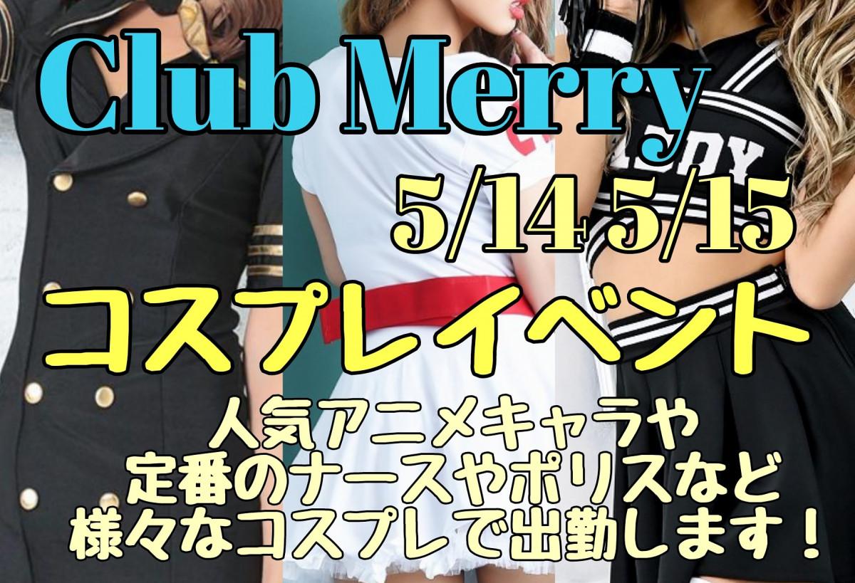Club Merryホットニュース10175