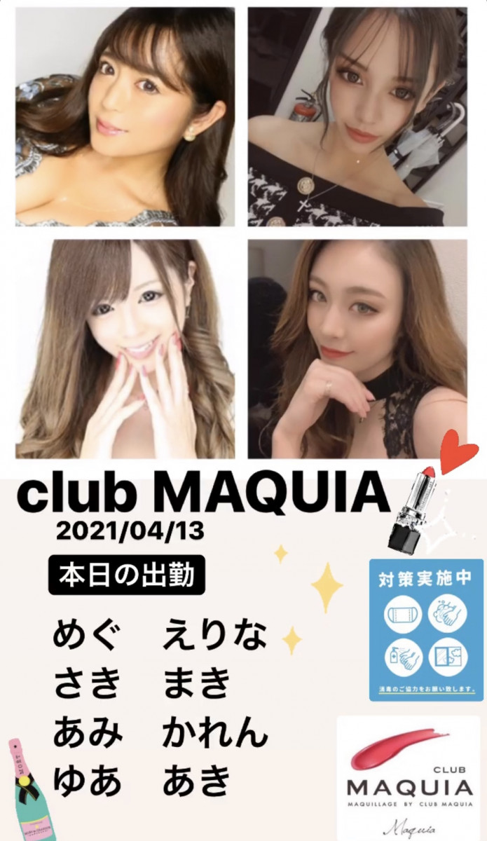MAQUIAホットニュース8767