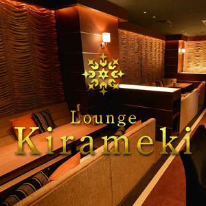 Lounge Kirameki クーポン 521