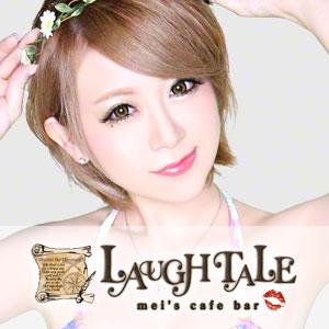mei's cafe bar LAUGH TALE クーポン 345