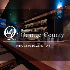 OrangeCountyホットニュース3411
