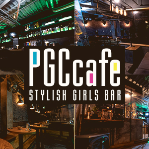 PGC・Cafe クーポン 404