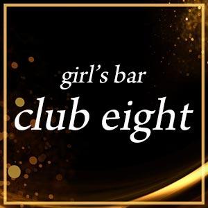 club eight クーポン 374