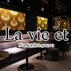 La vie et 中目黒ホットニュース10363