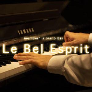member's piano bar Le Bel Espritホットニュース4035