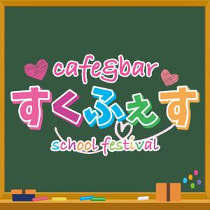 すくふぇすホットニュース4131