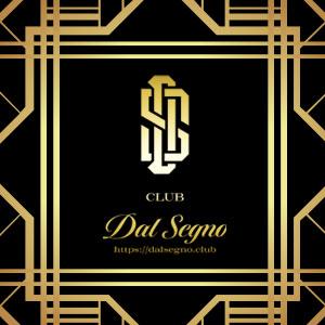 CLUB Dal Segno クーポン 499