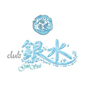 club 銀水 クーポン 296
