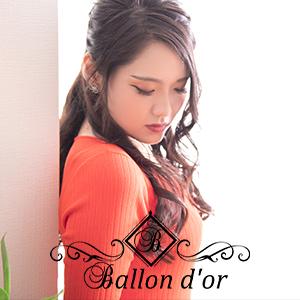 Ballon d'or クーポン 253
