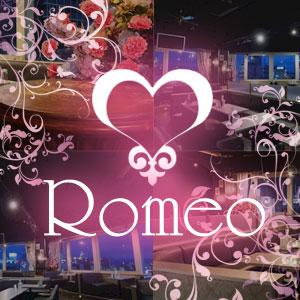 ROMEO クーポン 529