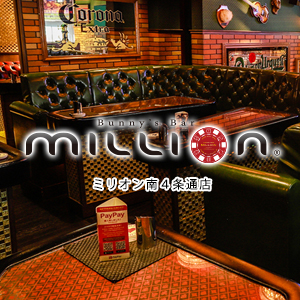 MILLION 南4条通店ホットニュース8365