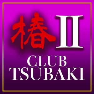 club 椿Ⅱ クーポン 906
