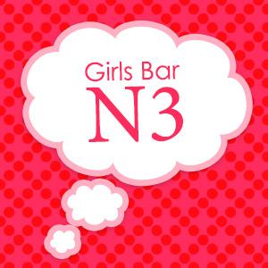 N3 クーポン 538