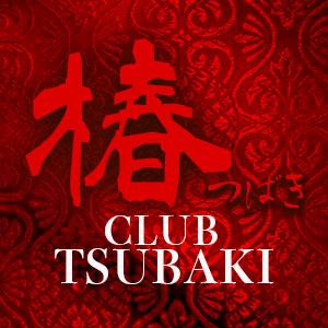 club 椿 クーポン 905