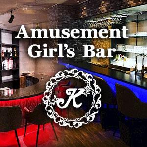 Amusement Girls Bar K クーポン 816