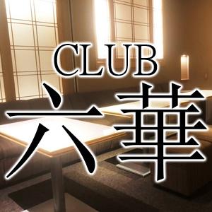 CLUB 六華ホットニュース10910