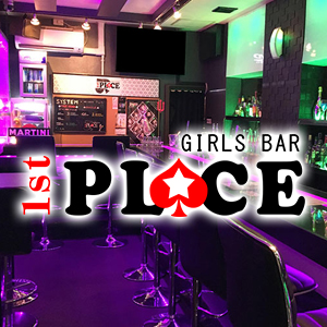 GIRLS BAR 1st PLACEホットニュース11128