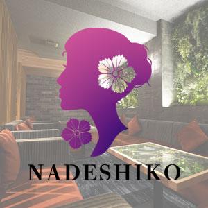 NADESHIKO クーポン 759