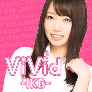 ViVid-IKB-ホットニュース6040
