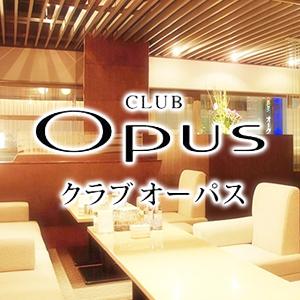 CLUB OPUS クーポン 619