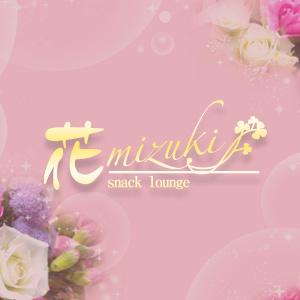 Bar&Lounge 花mizukiホットニュース9821