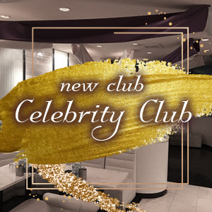 Celebrity Clubホットニュース10567