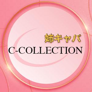 お姉さん系キャバ C-COLLECTION クーポン 786