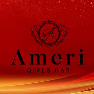 GIRL'S BAR Ameri クーポン 801