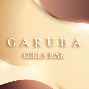 Girls Bar GARUBA クーポン 747