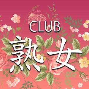 CLUB 熟女 クーポン 925