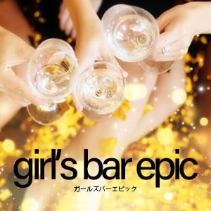 girl's bar epic クーポン 771
