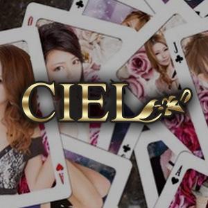 CIEL クーポン 539