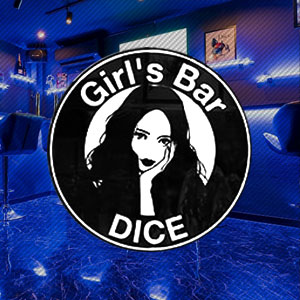 Girls Bar Dice クーポン 735