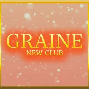 NEW CLUB GRAINEホットニュース15599