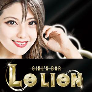 GIRL'S BAR LE LIEN クーポン 744