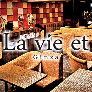 La vie et 銀座ホットニュース8729