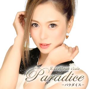 Paradiceホットニュース3939