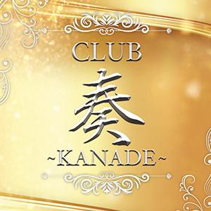 CLUB 奏ホットニュース3043