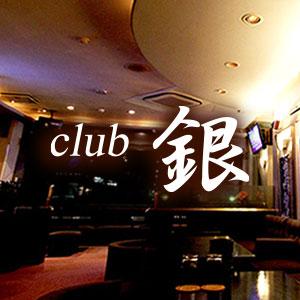 クラブ銀 クーポン 353