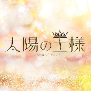 太陽の王様ホットニュース3517