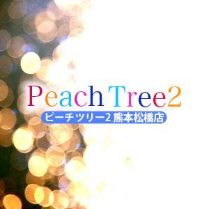Peach Tree2 熊本松橋店 クーポン 134