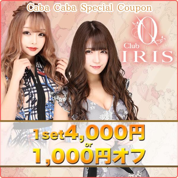 Club IRIS クーポン 26