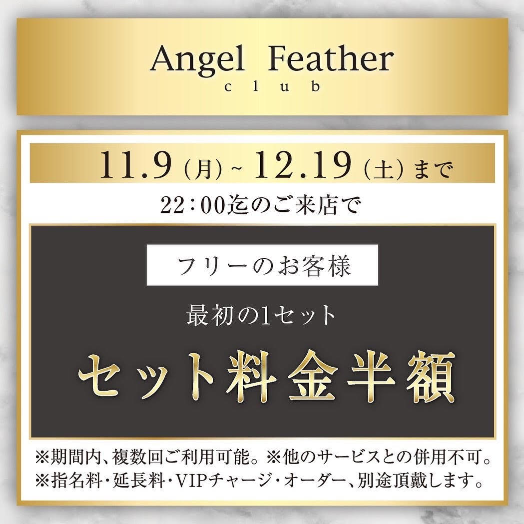 Angel Feather クーポン 218