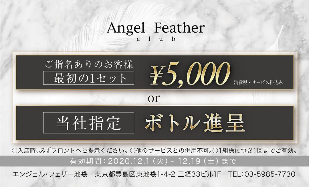 Angel Feather クーポン 268