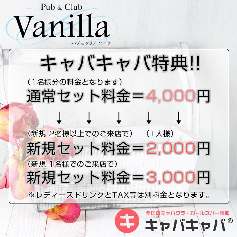 Vanilla クーポン 272