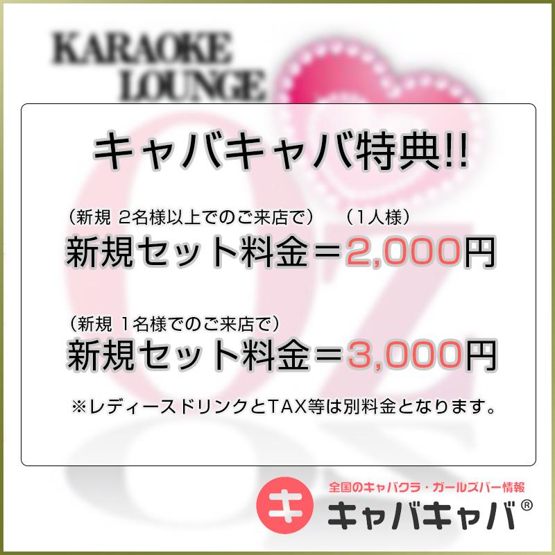 KARAOKE LOUNGE OZ クーポン 278