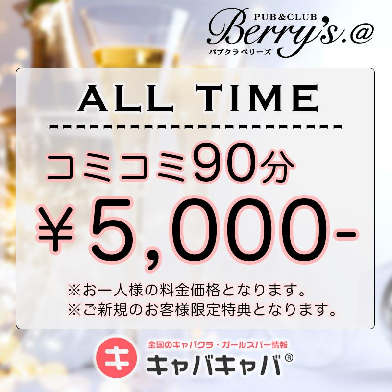 Berry's クーポン 279