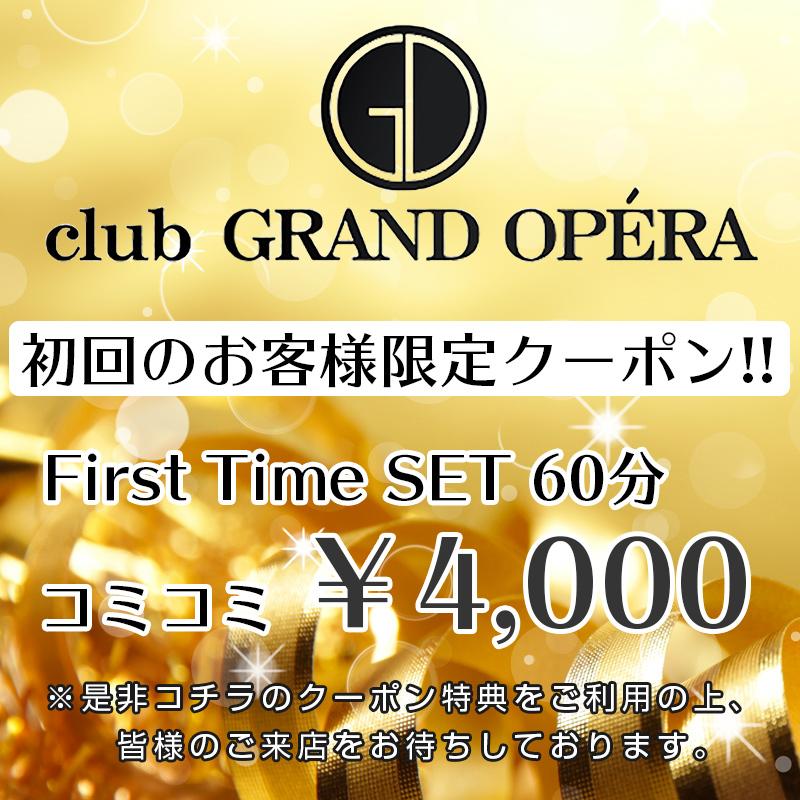 club GRAND OPERA クーポン 408