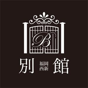 別館 福岡西新店 クーポン 433