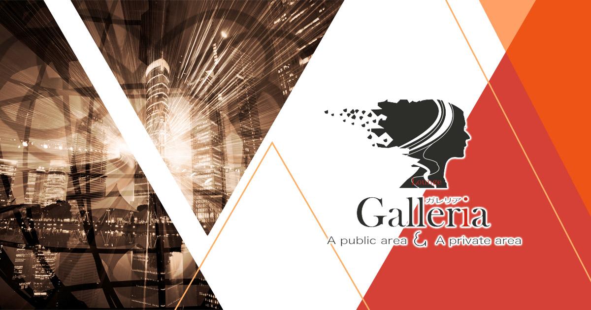 Galleriaホットニュース1894